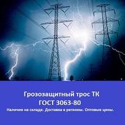 грозозащитный трос ТК ГОСТ 3063-80