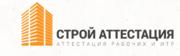 Строй Аттестация