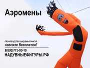 Производство надувных фигур с доставкой по России.