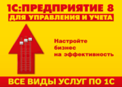 Услуги 1С СПБ,  настройка 1С 8.2 8.3 СПБ