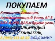 КУПЛЮ Сульфоуголь б.у с Хранения Дорого