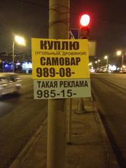 Рекламные таблички,  реклама на столбах,  быстро недорого