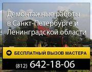 Демонтажные работы любой сложности в Санкт-Петербурге и Ленинградской