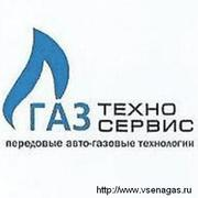 Установка Газового оборудование на автомобили
