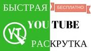 YTMonster.ru - продвижение вашего канала на YouTube