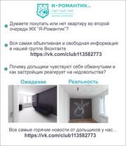 Квартиры в ЖК «Я-Романтик»