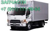 запчасти HD 72 HD 78 HD 65,  запчасти для грузовика Hyundai