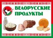 Прямые поставки из РБ мясных, овощных консерваций, мука, масло, сыры, мясо.