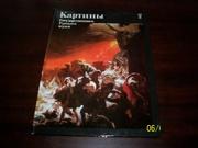 Картины Государственного Русского музея
