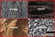 Доставка песка щебня земли