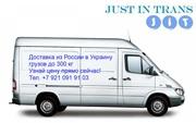 Международные перевозки мебели из Италии в Россию,  машина крытая