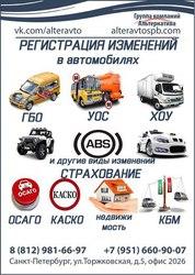 Регистрация изменений в конструкции автомобиля. ГБО. ХОУ. УОС. Установ
