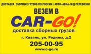 Перевозка сборных грузов по России от 1 кг до 20-ти тонн быстро,  качес