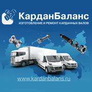 КарданБаланс в Санкт-Петербурге