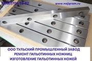 Качественные гильотинные ножи от производителя.