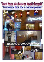 Сдам посуточный тариф на комнаты в центре города,  на Невском проспекте