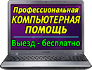 Компьютерный мастер СПБ