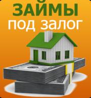 Кредит под залог недвижимости с минимальным процентом