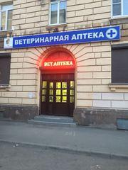 Ветеринарная аптека №1 на Кондратьевском 31