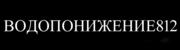 Понижение грунтовых вод на строительных площадках в СПб