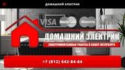 Услуги электрика в Санкт-Петербурге,  вызов электрика на дом в СПб.