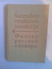 Финско-русский словарь
