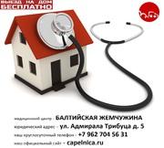 Капельницы уколы на дому - вызов врача на дом