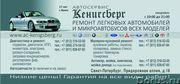 Автосервис Калининский р-он