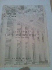 Программка Ленинградской филармонии-Владимир Спиваков