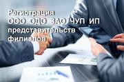 Регистрация компаний на территории Беларуси!