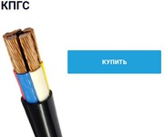 КПГС - силовой кабель повышенной гибкости