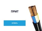 Кабель ПРМТ от компании Телмарк с доставкой