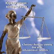 Юридические услуги на территории РБ