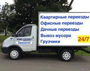 Грузоперевозки с грузчиками,  переезд