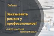 Ремонт квартир домов в Санкт-Петербурге