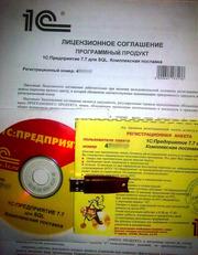 Лицензия.1C 7.7 Комплексная поставка для SQL
