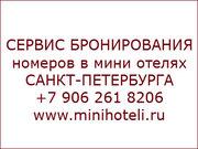 Новый сервис бронирования номеров в мини отелях Санкт-Петербурга