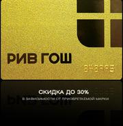 ЗОЛОТАЯ VIP КАРТА РИВ ГОШ!!!